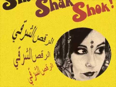 Shish Kebab by Ihsan Al-Munzer (1980) from Shik Shak Shok LP