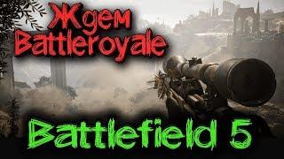 Ждем Огненный Шторм (Battle Royale) в Battlefield 5
