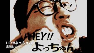 こんな時代があったからこそ!「 HEY!!よっちゃん」 来嶋けんじ MUSIC VIDEO