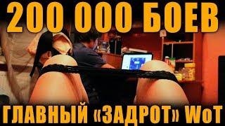 200 000 БОЕВ У ИГРОКА    САМЫЙ ГЛАВНЫЙ ЗАДРОТ WoT