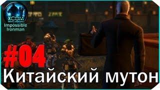 "XCOM Enemy Unknown I/I #4: ""Китайский мутон"""
