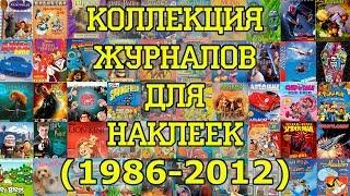 ВСЕ наши ЖУРНАЛЫ ДЛЯ НАКЛЕЕК. Часть 1 (1986-2012)