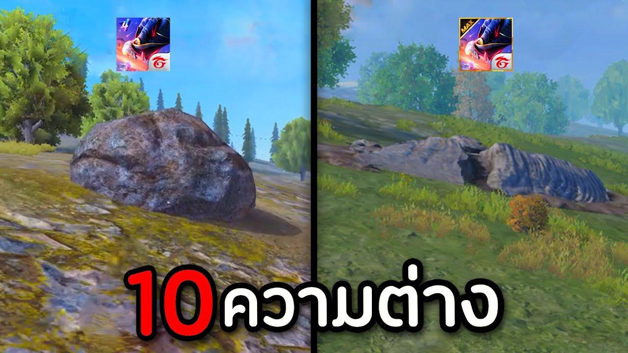 10 ความต่างเกาะสวรรค์ FREE FIRE และเกาะสวรรค์ FREE FIRE MAX (ก่อนเข้าไทย)