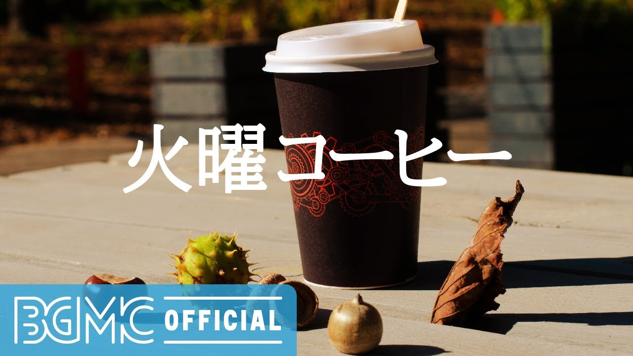Download 火曜コーヒー: Autumn Coffee Cafe Jazz Music - Good Mood Background Music for Chill, Unwind and Breakfast
