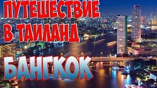 Путешествие в Таиланд. Бангкок./ Travel to Thailand. Bangkok.
