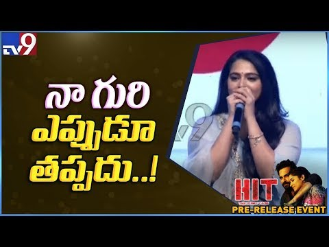 Anushka Speech @ HIT Pre Release Event - TV9