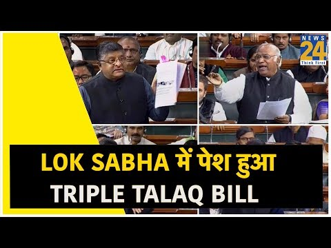 Lok Sabha में पेश हुआ Triple Talaq Bill