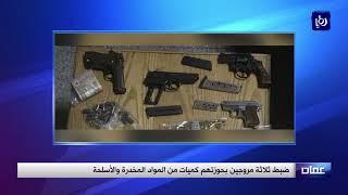 إدارة مكافحة المخدرات تضبط ثلاثة مروجين في العاصمة عمّان - (23-4-2018)