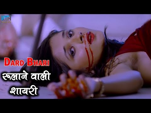 Dard Bhari Rulane Wali Shayari | Heart Touching 2 Line Sad Shayari In Hindi - Kash Tum Hoti