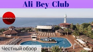Честные обзоры отелей Турции: Ali Bey Club (Сиде)