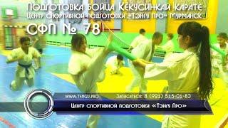 СФП 78 Подготовка бойца Кёкусинкай карате Центр спортивной подготовки Тэнгу Про Мурманск
