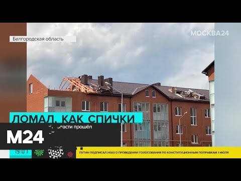По Белгородской области прошел ураган - Москва 24