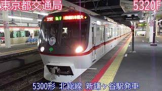 都営5300形 5320F 北総線 新鎌ヶ谷駅発車