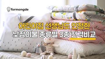 어린이집 낮잠이불 종류별 3종 전격비교!! with 포몽드