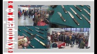Ножи от «Кустарей и Ф» на выставке Клинок осень 2017г
