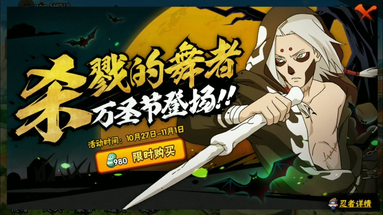 Kimimaro halloween special gameplay - Naruto mobile