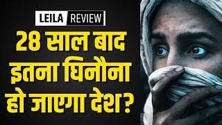 Leila Netflix Review: Huma Qureshi की 'लैला' पर मचा बवाल, जानें पूरा माजरा