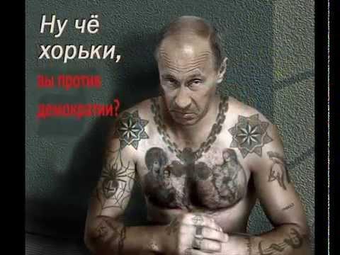 Блатная песнь про Путина. Суппер ХИТ!