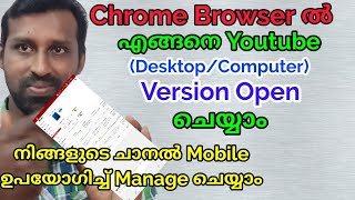How to Open Youtube Desktop Version in Mobile and Easy Manage your youtube Channel (Malayalam)