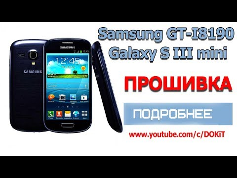 Samsung GT-I8190 Galaxy S3 Mini - Прошивка 2019