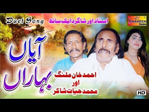 Download Ayan Bharan | Ahmad Khan Malang & Muhammad Hayat Shakir | Latest Saraiki Song 2020
