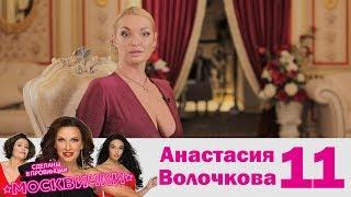 Анастасия Волочкова | Москвички | Выпуск 11