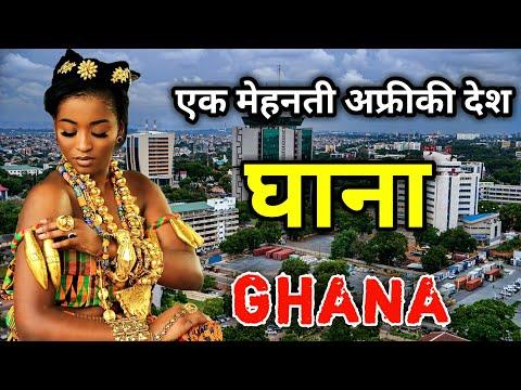 घाना के इस वीडियो को एक बार जरूर देखे // Amazing Facts About Ghana in Hindi