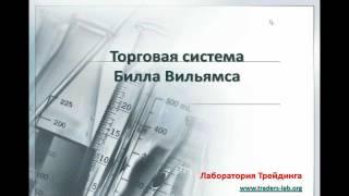 Торговая система Билла Вильямса от TLab.(, 2011-12-15T19:40:58.000Z)