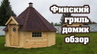 Финский гриль домик видео обзор (беседка барбекю)