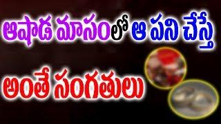 ఆషాడ మాసం గురించి తెల్సుకోవాల్సిన ముఖ్య విషయాలు || Interesting & Unknown Facts about Aashada Masam