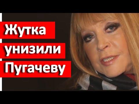 Пугачевой СЕРЬЕЗНО нахамили  Как отреагирует Алла Борисовна и Максим Галкин