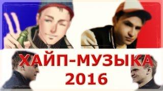 ВСЕ ХАЙПОВЫЕ ПЕСНИ/КЛИПЫ ЮТУБЕРОВ ЗА 2016 ГОД