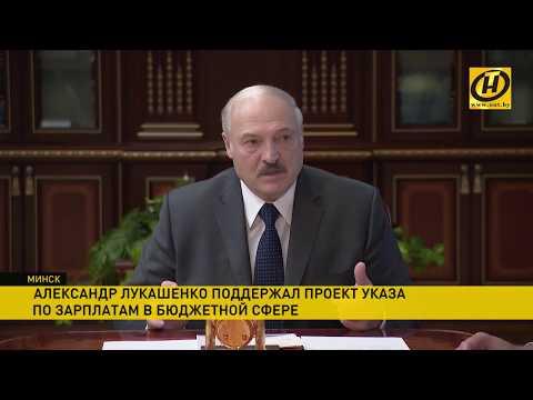 Лукашенко о коронавирусе: Где то дно, как будет в мире развиваться ситуация эпидемиологическая?