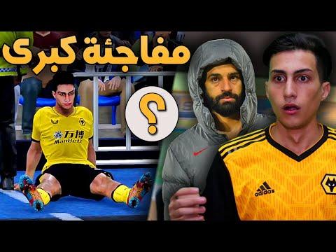 كن أسطورة _ اخيراً محمد صلاح يفجر أكبر مفاجئة حتى الان🔥!!! PES 2021