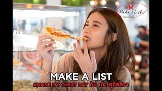 Make A List :  Made My Cheat Day  กับเก้า สุภัสสรา