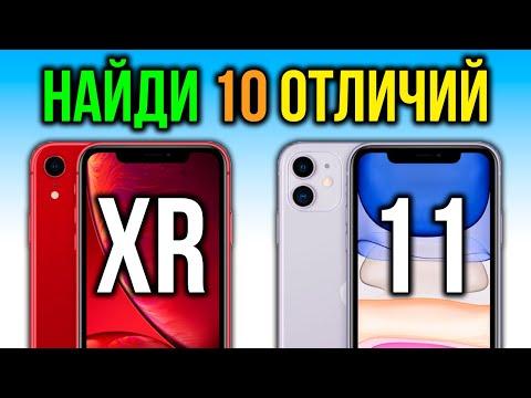 IPhone 11 - Стоит ли брать, когда есть IPhone XR дешевле!?