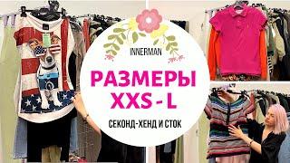 Секонд хенд Innerman. ОБНОВА 11.03.19:Женская одежда МАЛЕНЬКИХ РАЗМЕРОВ XXS-L (40-48), сток