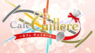 Cafe Cuillere ~カフェ キュイエール~(PS Vita)オープニングムービー