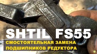 Самостоятелный ремонт мотокосы SHTIL FS 55. Замена подшипников редуктора(, 2017-02-12T08:30:00.000Z)