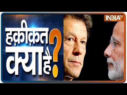 Haqikat Kya Hai: क्या Kashmir के नाम पर Modi से दुश्मनी निकाल रहे Imran ?