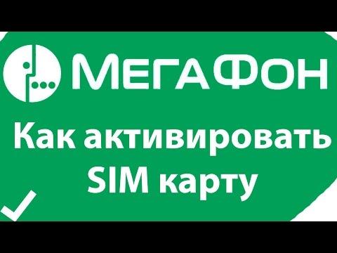 Как активировать сим карту на мегафоне