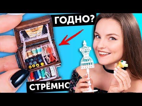 Швейный набор для кукол 🌟ГОДНО Али СТРЕМНО? #54: проверка товаров с AliExpress | Покупки из Китая