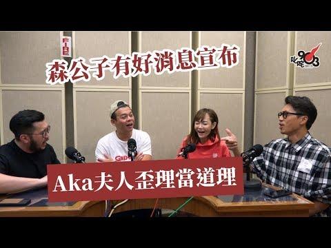 森公子有好消息宣布 Aka夫人歪理當道理