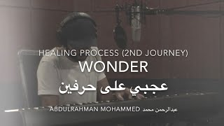 Abdulrahman Mohammed-Wonder(2nd Journey) عبدالرحمن محمد-عجبي على حرفين