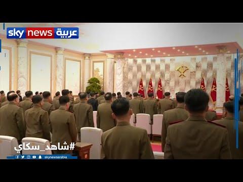 كيم جونغ أون يعقد اجتماعا عسكريا لمناقشة تعزيز ترسانة بلاده النووية  - نشر قبل 4 ساعة
