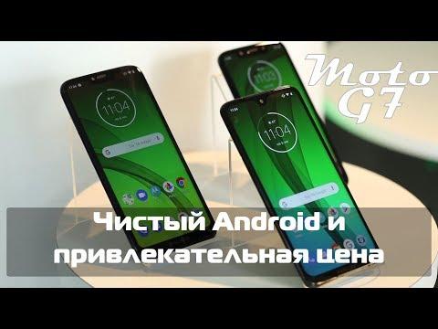 Обзор новой серии смартфонов Motorola Moto G7