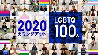 LGBTQ100人カミングアウト2020 【 私たちはここにいる 】