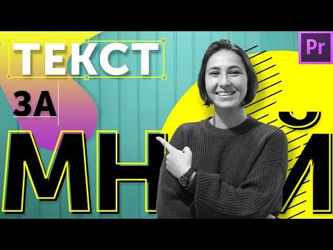 Текст за объектом на видео! Уроки в Adobe Premiere Pro 0+