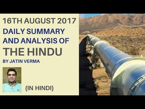 Hindu News Analysis for 16th August 2017 (In Hindi) By Jatin Verma