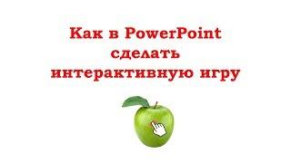 Как в PowerPoint перетаскивать объекты мышкой - для интерактивной игры )